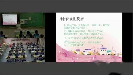 人教版小学美术三年级下册第14课《立体的画面》湖南省级优课