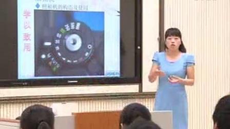 (生活中的透镜)湖北-吴文2015年中学物理教学改革创新大赛视频(