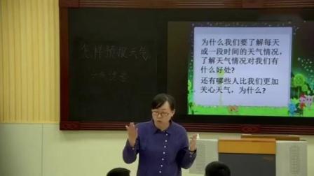 全国教师优质课评比大赛获奖视频小学科学《怎样预报天气》
