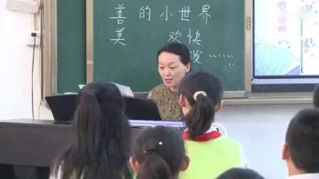 人音版小学音乐五年级下册第三单元《真善美的小世界》陕西省级优课