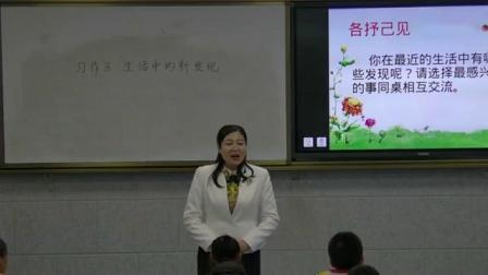 苏教版小学语文四年级下册《习作3》教学-山西省