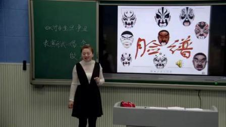 小学音乐人音版五年级下册第5课《京调》《走进京剧》黑龙江