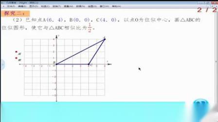 人教版初中数学九年级下册第27章27.3.位似(2)《信息技术应用探索位似的性质》宁夏