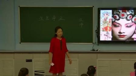 人教版小学音乐四年级下册《生旦净丑荟精粹—京韵唱响童年》内蒙古