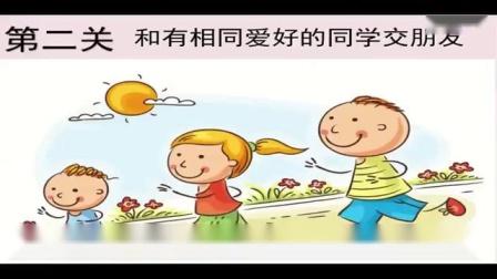 人教版一年级上册四单元口语交际-我们做朋友-重庆