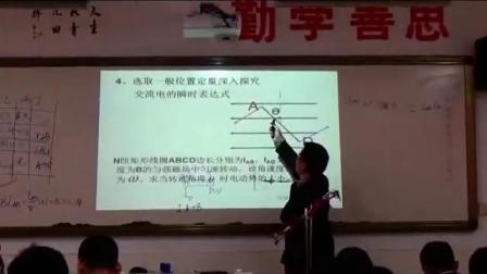 高中物理人教版高二选修3-2第二章交变电流-江苏