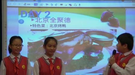 人教版小学数学六年级下册综合实践课—北京五日游-南宁
