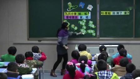 人音版一年级上册《小青蛙找家》音乐教学-青海省 - 西宁