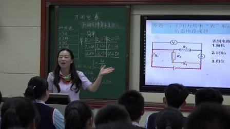 初中物理人教版九年级第十七章欧姆定律章末复习-湖南省