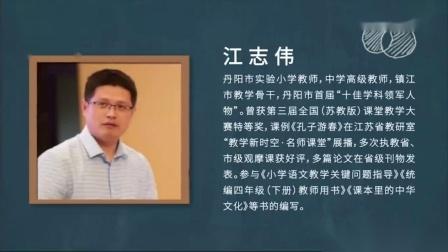 特级教师江志伟五下六下《口语交际综合实践教学建议》
