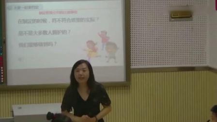 第二单元第二课《班级生活有规则》吉林省 - 四平(道德与法治二年级上册)