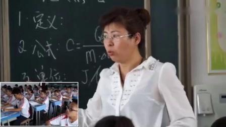 初中物理人教版九年级第十三章第3节比热容_辽宁省优课