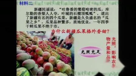 鲁教版高中地理必修二第三单元第一节《农业生产与地理环境》云南省优课