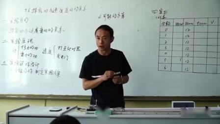 探究功与速度变化的关系_高中物理课堂实录_甘肃