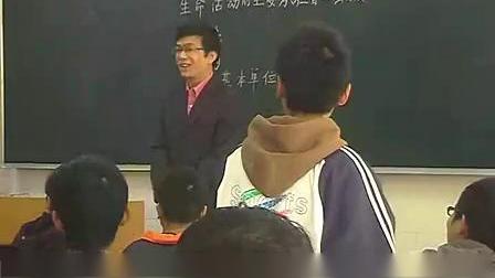 生命活动的主要承担者-应城二中易辉_湖北高中生物优质课竞赛实录