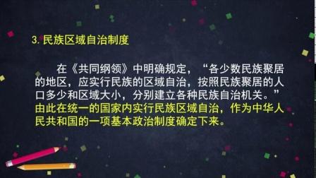 初二-历史(统编版)新中国的建立及中国特色社会主义道路的探索、发展与完善_(初中二年级历史)B13614