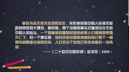 高一历史-辛亥革命与中华民国的建立_(高中一年级历史)B12503