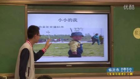 """""""生命与敬畏""""主题课程_临沂市问题导向德育班会课程视频(超长"""