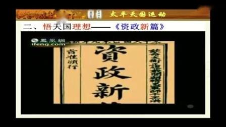 全国中学历史录像课评比视频《太平天国运动》山东