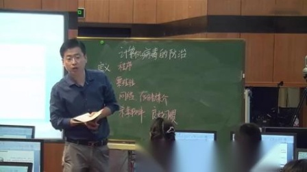 浙江省小学信息技术课堂教学评比视频《计算机病毒的防治》范利华