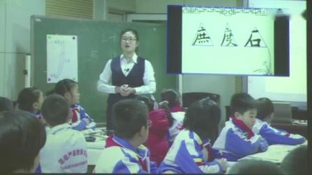 山东小学书法教学优秀课例《兰叶撇》