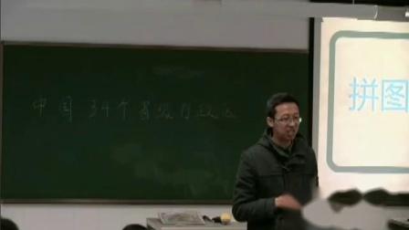 《34个省级行政区》课例视频(二)