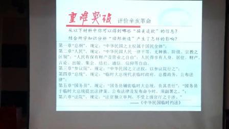 高中历史人教版必修1第四单元第13课辛亥革命高考第一轮复习-湖南