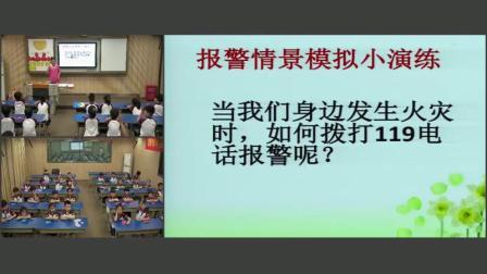 小学一年级安全教育课《预防和应对火灾伤害事故发生》安徽省 - 淮北