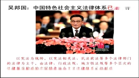 初中政治《宪法是国家根本大法》王丹
