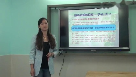 《翻绳游戏》三年级综合实践活动主题说课_万婷(武汉)