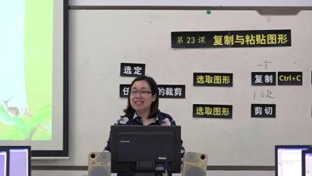 (三年级)第23 课复制与粘贴图形-江苏省 - 无锡