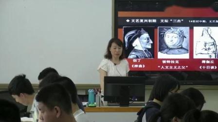 高中历史《从人文精神之源到科学理性时代-文艺复兴》闫竞