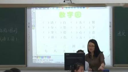 (三年级)第23 课复制与粘贴图形-江苏省优课