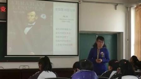 全国中学历史录像课评比视频九年级《美国南北战争》黑龙江