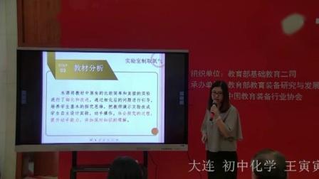 全国初中化学教师实验教学说课视频第二单元课题3 制取氧气(2)