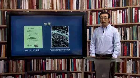 中学 疫情防治与健康生活《了解细菌,认识病毒》_(未知学科)B12866
