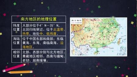 初一-地理(北京版)第八章 认识中国的地理区域第二节南方地区(1)_(初中一年级地理)B16106