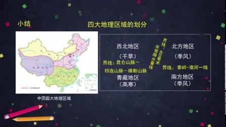 初一-地理(北京版)第七章 中国的地域差异_(初中一年级地理)B14731