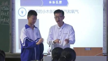 全国初中化学课堂教学展示与观摩活动视频《水的组成》白