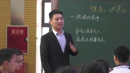 全国初中化学课堂教学展示与观摩活动《燃烧与灭火》刘永林