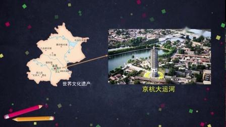 初一-地理(北京版)第八章 认识中国的地理区域第一节北方地区(3)_(初中一年级地理)B15584