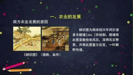 初一-历史(统编版)宋代经济的发展_(初中一年级历史)B13791