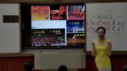 人教版部编一年级下册识字7操场上-湖南省 - 长沙