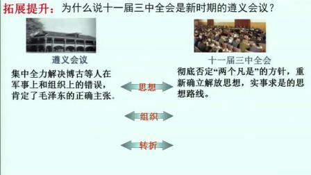 八年级下册第10课建设中国特色社会主义-内