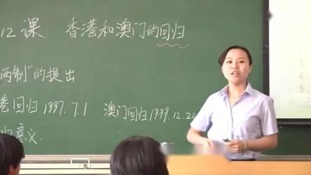 八年级下册第13课《香港和澳门的回归》河北