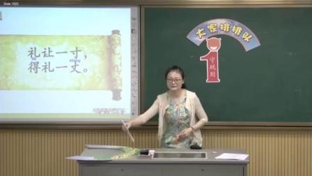 二年级上册第11课《大家排好队》江苏
