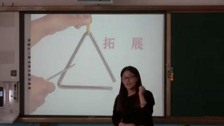 第二课知识与技能《双响筒》吉林省