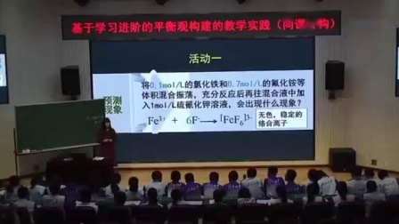 高中化学人教版必修二第二章第三节影响化学反应速率因素-北京