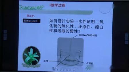 全国高中化学教师实验教学说课视频《二氧化硫的性质》张成-蜀光中学