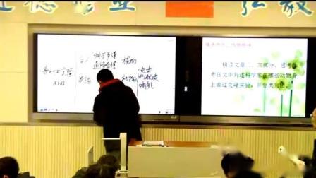 名师课堂初中语文同课异构《奇妙的克隆》